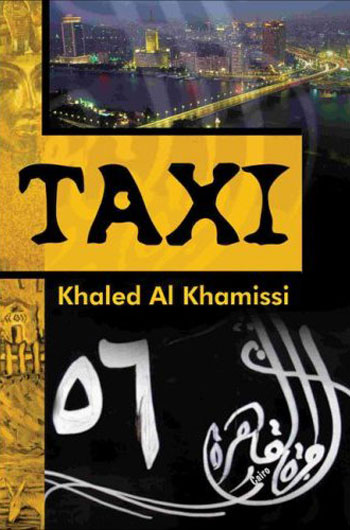 Book cover with English and Arabic writing and a city view